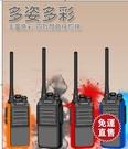 對講機民用50公里大功率手台無線手持戶外寶鋒迷你小型器一對 YXS 【快速出貨】