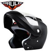 保羅paulo冬季保暖摩托車揭面盔男女士電動機車頭盔半盔四季通用