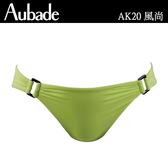 Aubade-風尚M三角泳褲(亮綠)AK