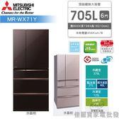 【佳麗寶】-留言享加碼折扣(三菱)六門變頻電冰箱- 705L【MR-WX71Y】