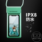 手機防水袋潛水套溫泉水下拍照觸屏通用手機袋保護殼【輕派工作室】