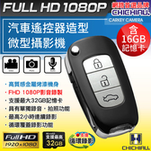 Full HD 1080P 金屬款車用遙控器造型微型針孔攝影機