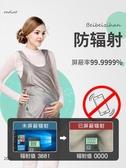 防輻射服孕婦裝上班隱形大碼內穿外穿衣服女秋冬懷孕期防輻射肚兜LX 童趣屋