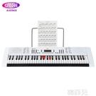 電子琴 愛爾科61鍵電子琴專業成年兒童初學入門智慧家用成人幼師便攜式琴 MKS韓菲兒