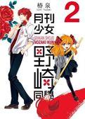 月刊少女野崎同學(2)