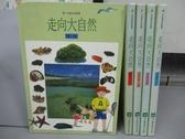 【書寶二手書T4/少年童書_PPM】走向大自然-海洋_都市_自然與人類等_共5本合售