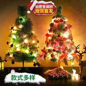 聖誕樹新款聖誕節裝飾品金邊鬆針加密聖誕樹60cm植絨聖誕樹套餐WY【快速出貨限時八折優惠】
