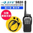 ◤送專業耳麥◢ SFE S820 順風耳 燒頻 業務型 無線電對講機 工地/保全/大型活動首推款