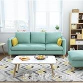 北歐小戶型布藝沙發簡約現代雙三人服裝店鋪客廳組合整裝可拆洗 NMS漾美眉韓衣