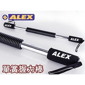 ALEX 單簧握力棒 ≡體院≡ B-18