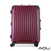 AOU 26吋 TSA鋁框鎖PC鏡面行李箱旅行箱 專利雙跑車輪(魅力紫)99-048B