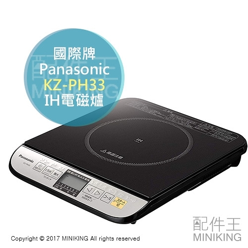 日本代購 日本製 Panasonic 國際牌 KZ-PH33-K KZ-PH33 IH 電磁爐 單口爐 7段火力 靜音設計