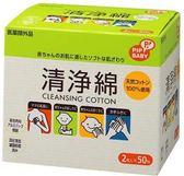 東京西川 PIP清淨棉(50x2枚)