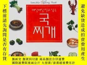 二手書博民逛書店Sensible罕見cooking Mook 국씨개 韓文原版《