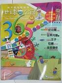 【書寶二手書T1/少年童書_EIF】地球公民365_第68期_尼泊爾_附光碟