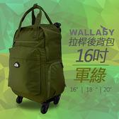 WALLABY 袋鼠牌 16吋 素色 拉桿後背包 綠色 HTK-94222-16G 可拉/可揹/可分離