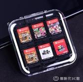 ST任天堂switch游戲卡帶盒收納包ns內存卡保護盒配件卡套收納卡盒 創時代3c館