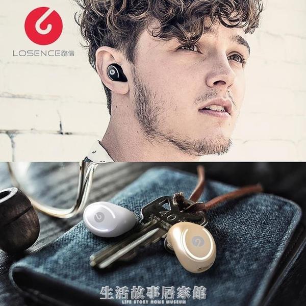 蠶豆隱形4.1無線藍芽耳機迷你運動入耳塞掛耳式超小 生活故事