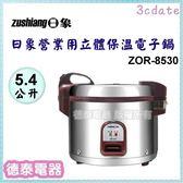 可議價~日象【ZOR-8530】5.4公升炊飯立體保溫電子鍋(60碗飯) 【德泰電器】