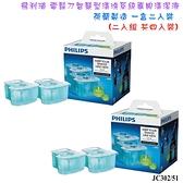 【兩入超值組 共四個】PHILIPS JC302 飛利浦電鬍刀智慧型清洗系統專用清潔液