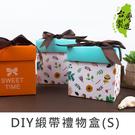 【促銷】珠友 GB-51077 DIY緞帶禮物盒/包裝盒/禮盒(s)