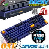 [ PC PARTY ] 創傑 Ducky Horizon地平線 ONE 2 PBT 銀軸 靜音紅軸 機械式鍵盤