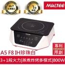 Multee摩堤 A5 F8 IH 節能智慧電磁爐 800瓦 經典黑白時尚款