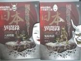 【書寶二手書T2/一般小說_KCP】日本異聞錄全集_2本合售_羊行屮