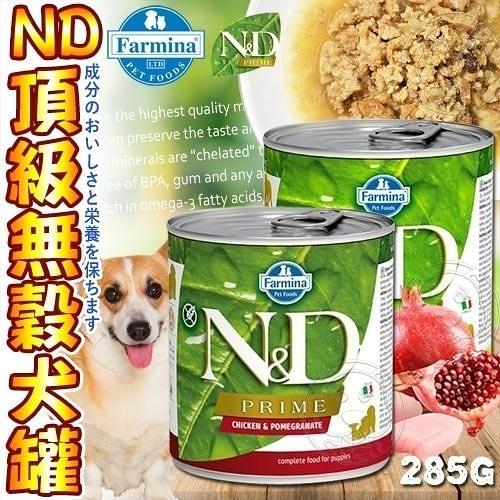 【zoo寵物商城】法米納Farmina》天然頂級無榖犬用主食罐-285g*12罐