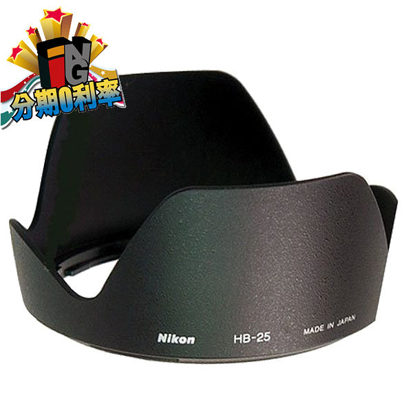NIKON HB-25  原廠遮光罩((24-85mm f/2.8-4D、24-120mm f3.5-5.6G VR 用))