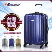 萬國通路 雅士 輕量 行李箱 (3.5kg) 大容量 拉桿箱 28吋 KF21 雙排輪 TSA海關鎖 KF2I 反車拉鍊