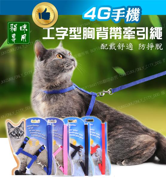 貓咪專用工字型胸背帶 牽引繩 可調節 H型胸背 胸背繩 項圈 背帶 胸背衣 牽繩 溜貓繩 【4G手機】