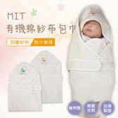 MIT有機棉紗布包巾(附束帶)四層紗布浴巾 高密度柔軟棉 新生兒 嬰兒抱毯 浴巾 台灣製【JA0091】