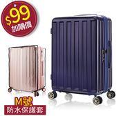 行李箱 旅行箱 24吋 加大容量PC耐撞擊 法國奧莉薇閣 貨櫃競技場系列 (加贈防塵套)
