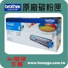 Brother 兄弟 原廠藍色高容量碳粉匣 TN-265C