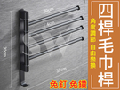 AA602-B4 黑色免打孔太空鋁 四桿 可旋轉毛巾桿 無痕免貼 加厚毛巾架 多桿毛巾置物架 浴室單杆