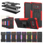 三星 Note8 手機殼 保護殼 全包 支架  二合一 保護殼 炫彩輪胎紋