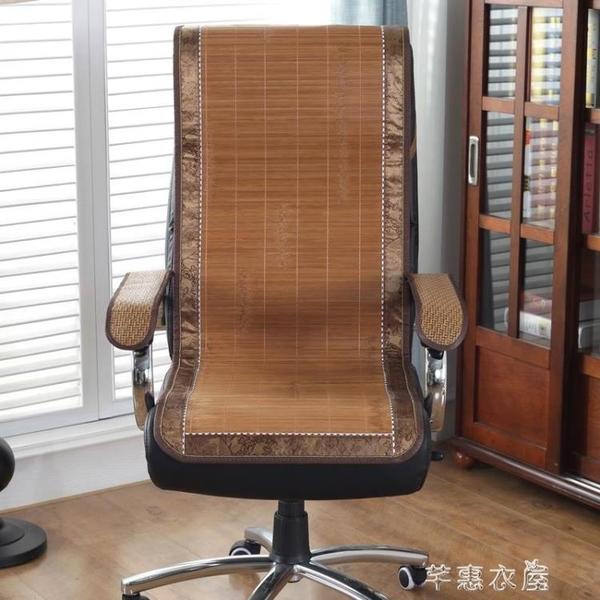 夏天涼席坐墊靠墊一體夏季辦公室電腦椅子透氣竹座墊老板墊屁股墊 芊惠衣屋 YYS