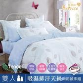 【Betrise葉之語】雙人-3M專利天絲吸濕排汗四件式兩用被床包組