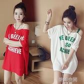 2021夏季韓版潮短袖洋裝子寬鬆顯瘦中長款吊帶一字領露肩T恤女  【韓語空間】