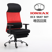 IONRAX OC3 SEAT SET 坐臥兩用 電腦椅 電競椅 辦公椅 - 黑紅色 (DIY組裝,廠商配送2~3天)