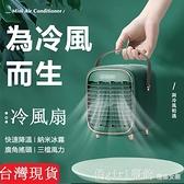 【台灣現貨】迷你冷風機 空調扇 噴水噴霧加濕 小型風扇 USB電扇 冷風機 製冷機