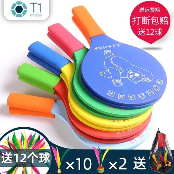 板羽球拍板兒童室內羽毛球拍加厚實木毽球拍板球三毛球拍