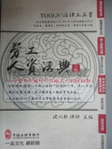 【書寶二手書T1/法律_JEG】勞工人資法典:2017國考‧實務法律工具書(二版)_沈以軒