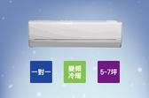 【日立-送免費標準安裝】5-7坪用變頻《冷暖標準型》一對一冷氣 RAS-36YK1/RAC-36YK1