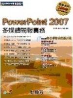 二手書博民逛書店《PowerPoint 2007多媒體簡報實務(附光碟)》 R2