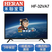 HERAN 禾聯 32型 HD高畫質液晶顯示器 HF-32VA7 只送不裝 (無視訊盒)