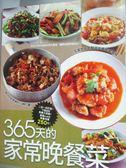 【書寶二手書T1/餐飲_WGH】365天的家常晚餐菜:365道家常晚餐大收錄+媽媽推薦的美味晚餐