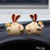 創意汽車擺件情侶車飾擺件卡通可愛車內飾品擺件裝飾品飾品兔子帶盆栽 道禾生活館