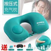 按壓自動充氣枕頭便攜頸椎成人飛機頸枕護脖子旅行護頸U型枕靠枕  enjoy精品